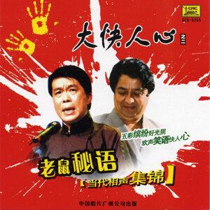 Chen Yongquan; Li Jindou 歌手頭像
