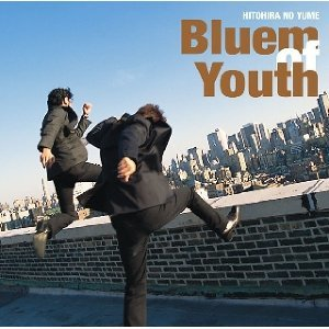 唱遊兄弟 (Bluem of Youth) 歌手頭像