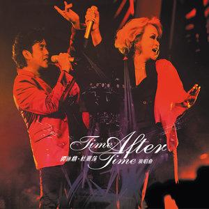 譚詠麟 + 杜麗莎 (Alan Tam +Teresa) 歌手頭像