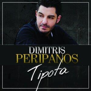 Dimitris Peripanos 歌手頭像