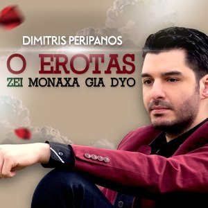 Dimitris Peripanos