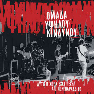 Omada Ypsilou Kindynou 歌手頭像