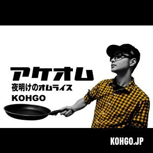 KOHGO アーティスト写真