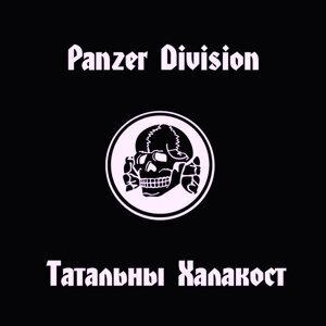 Panzer Division 歌手頭像