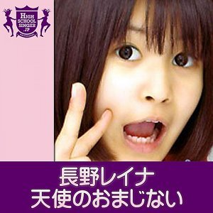 長野レイナ 歌手頭像