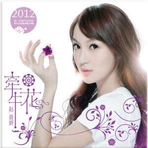 趙晨妍 (Cherry zhao) 歌手頭像