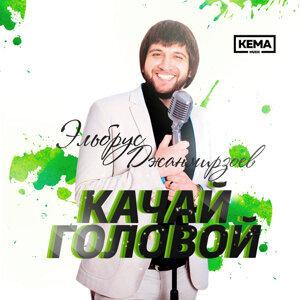 Эльбрус Джанмирзоев