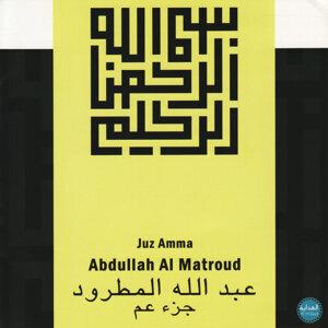 Abdullah Al Matroud 歌手頭像