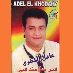 Adel el Khodary 歌手頭像