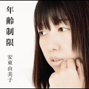 安東由美子 歌手頭像