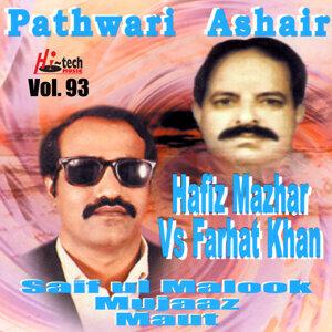 Hafiz Mazhar & Farhat Khan 歌手頭像