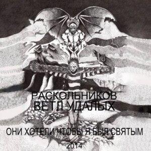 Раскольников, Ветл Удалых