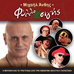 Michalis Anthis 歌手頭像
