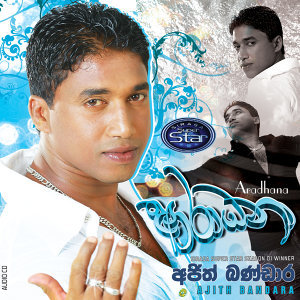 Ajith Bandara 歌手頭像