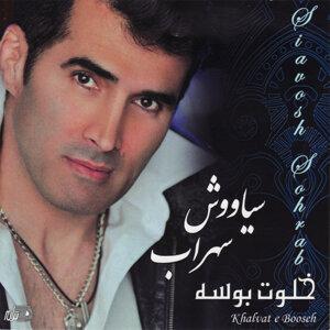 Siavosh Sohrab 歌手頭像