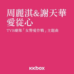 周麗淇&謝天華 (Niki Chow & Michael Tse) 歌手頭像