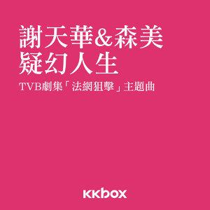 謝天華&森美 (Michael Tse & Sammy Leung) 歌手頭像