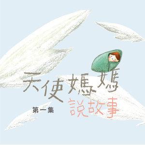 Angel MaMA Story Teller (天使媽媽說故事)