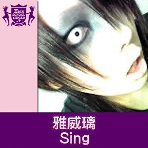 雅威璃 歌手頭像