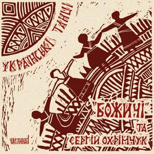 Bozhychi (Божичі) & Sergiy Ohrimchuk (Сергій Охрімчук) 歌手頭像