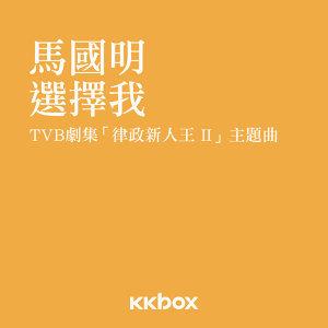 馬國明 (Kenneth Ma) 歌手頭像