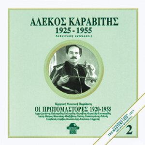Alekos Karavitis 歌手頭像