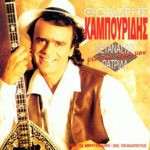 Thodoris Kampouridis 歌手頭像