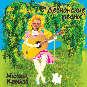 Mikhail Krylov 歌手頭像
