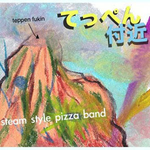 steam style pizza band 歌手頭像