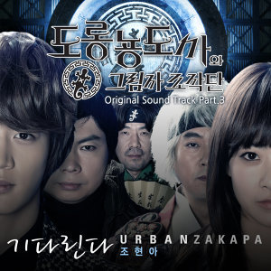 JoHyunAh (Urban Zakapa) (조현아 (어반 자카파)) 歌手頭像