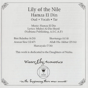 Hamza El Din 歌手頭像