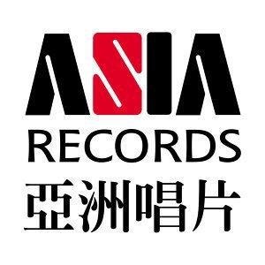 亞洲唱片精選系列 歌手頭像