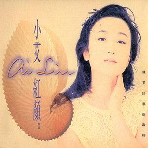 陳艾玲 歌手頭像
