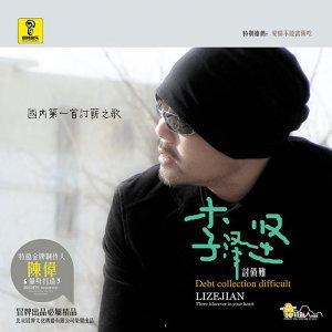 李澤堅 歌手頭像