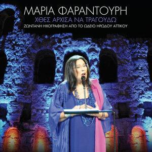 Maria Faradouri 歌手頭像