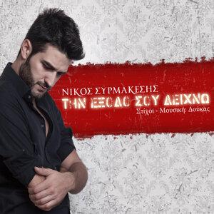 Nikos Sirmakesis 歌手頭像