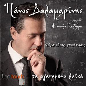 Panos Dalamarinis 歌手頭像