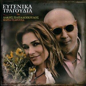 Lakis Papadopoulos & Maria Tsaroucha 歌手頭像