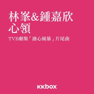 林峯&鍾嘉欣 (Raymond Lam & Linda Chung) 歌手頭像