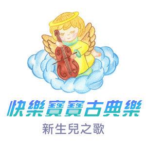 快樂寶寶古典樂 歌手頭像