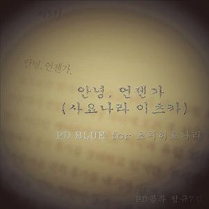 PD BLUE 歌手頭像