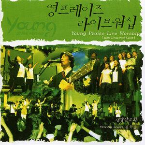 새안산교회(꿈의교회) 歌手頭像