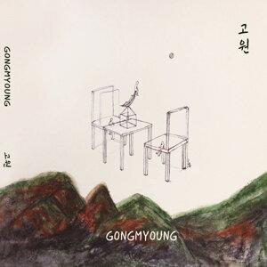 GongMyoung (공명)