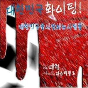 Love for Korea (대한민국을 사랑하는 사람들) 歌手頭像