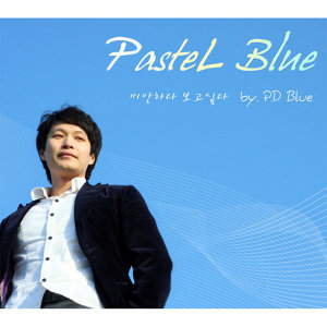 Pastal Blue feat.홍채린|소울레인 歌手頭像