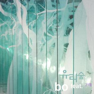bo (보) feat. 고래 歌手頭像