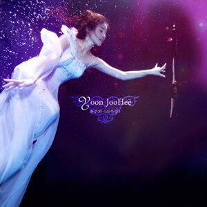 Yoon Joo Hee 歌手頭像