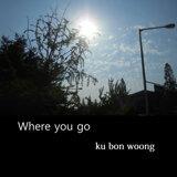 ku bon woong (구본웅)