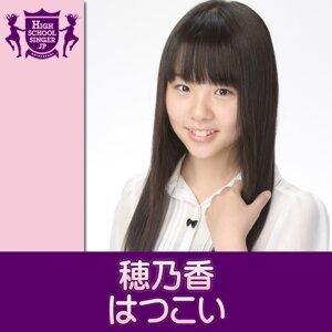 穂乃香(HIGHSCHOOLSINGER.JP) (Honoka(HIGHSCHOOLSINGER.JP)) 歌手頭像