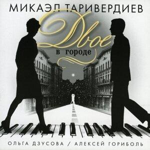 Алексей Гориболь 歌手頭像